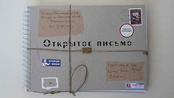 Mail Art Book. Книга как письмо