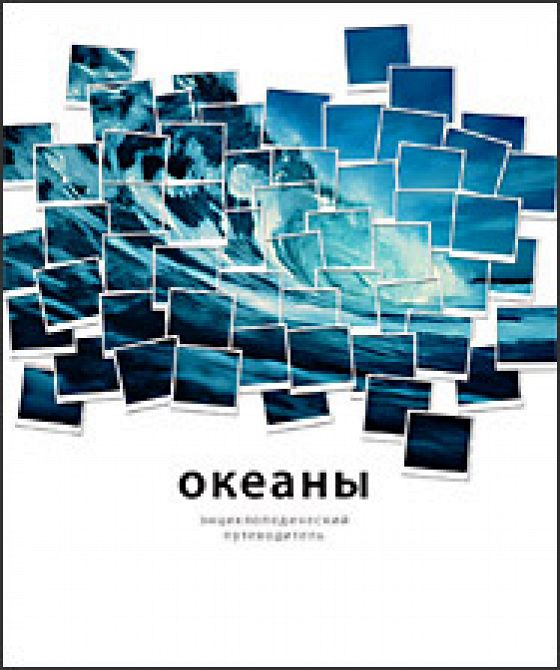 Океаны (Ocean: A Visual Guide)