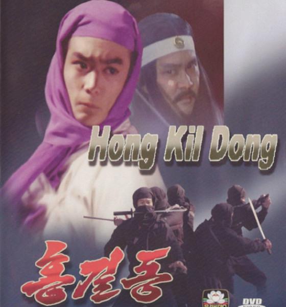 Хон Гиль Дон (Hong kil dong)