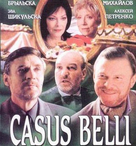 Казус Белли (Casus Belli)