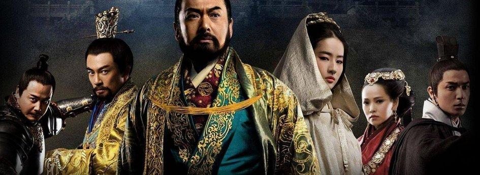 Кино: «Борьба за императорскую власть»