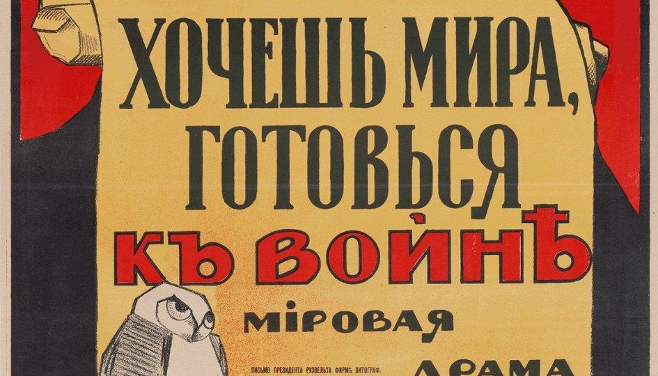 Выставки: Петроград. Образы кино — осколки реальности. Киноплакаты 1914–1919-х годов