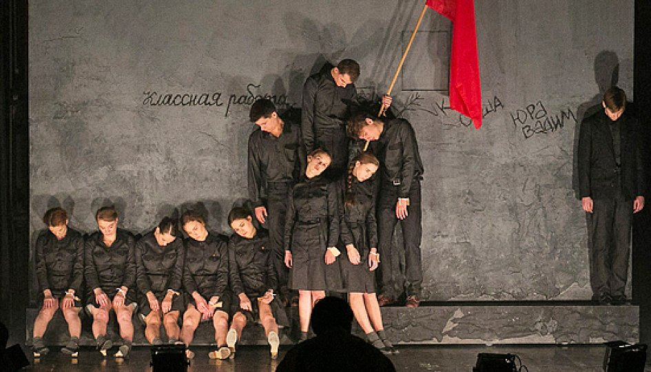 Театр: Молодая гвардия