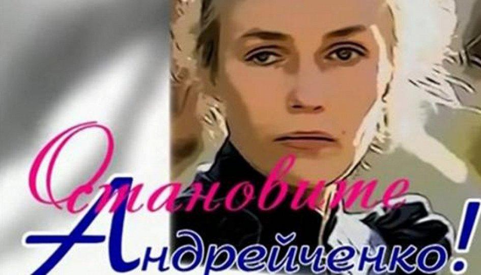 Кино: «Остановите Андрейченко!»