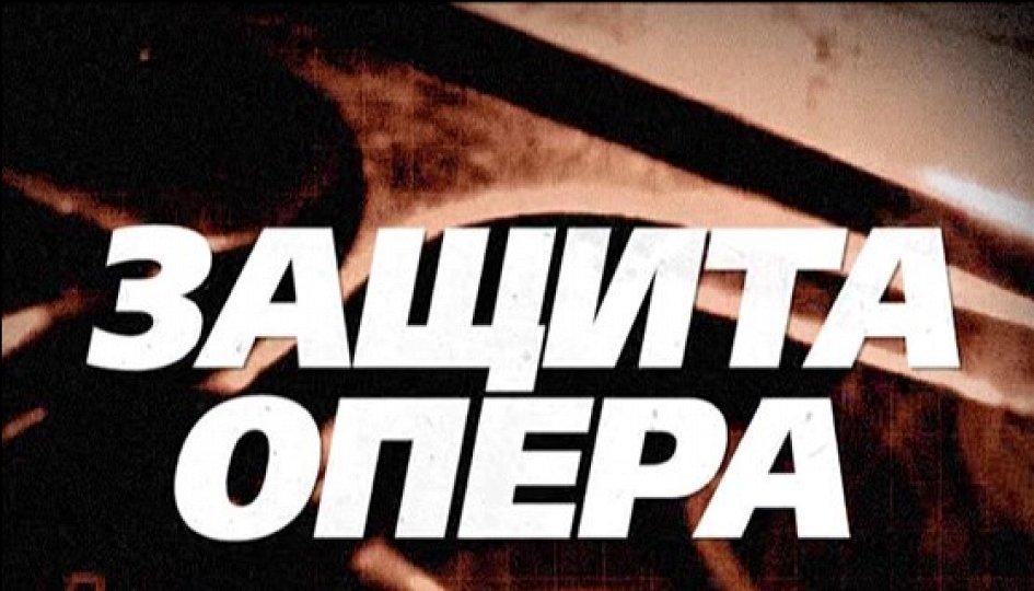 Кино: «Защита опера»