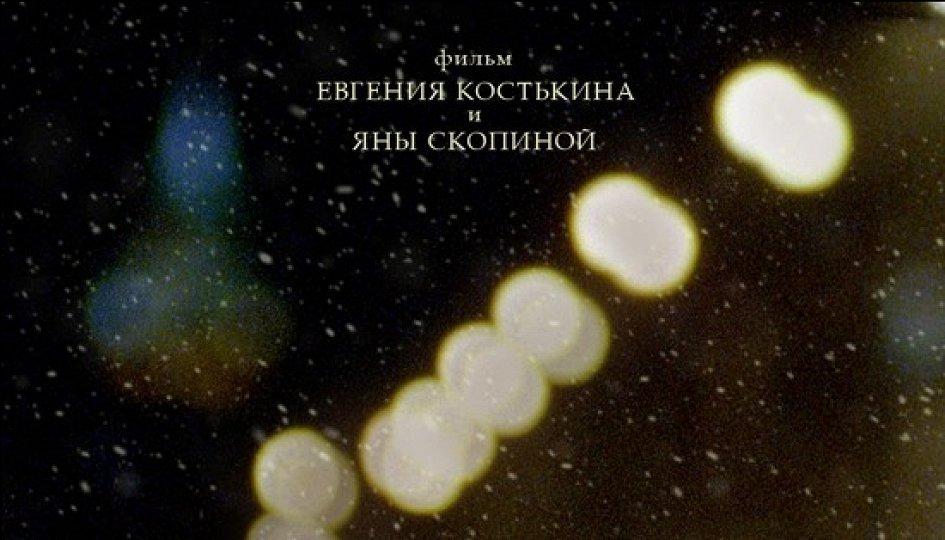 Кино: «Чистый белый снег»