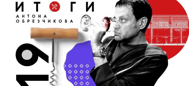 fitcher: Итоги-2019 (алкогольные): версия Антона Обрезчикова