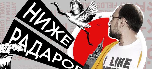 fitcher: «Хахано-карри» и «Нагоя»: Япония становится ближе