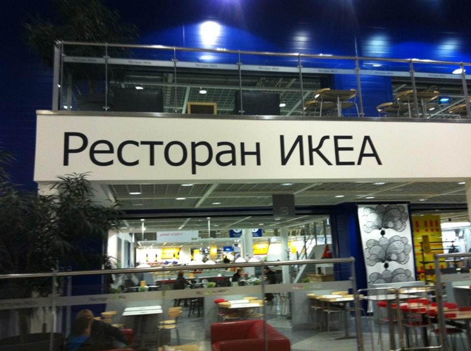 ресторан икеа ресторан на 24 м километре московского шоссе в самаре