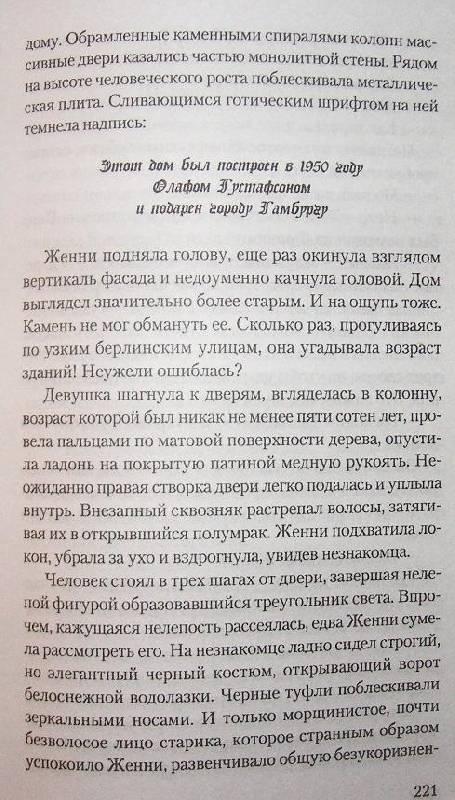 Макс Фрай – биография, книги, отзывы, цитаты