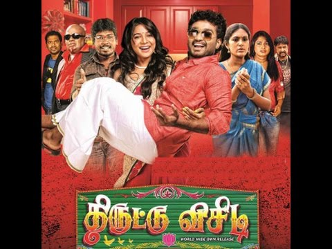 ThiruttuVCD Malayalam Full Movie 2015| #BeatLimits
