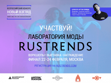 Молодые российские дизайнеры представят новый взгляд нанародные художественные промыслы