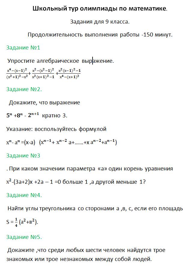 8 класс ответы по олимпиаде по математике