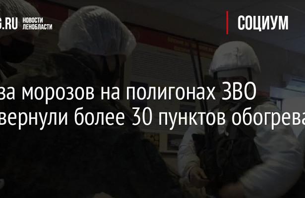 Из-заморозов наполигонах ЗВОразвернули более 30пунктов обогрева