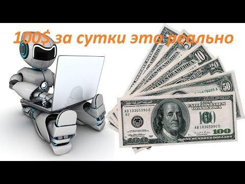 Как заработать доллар в день в интернете без вложений