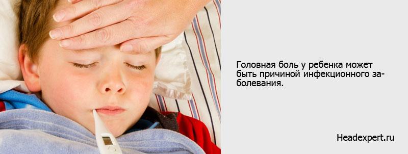 Почему у ребенка болит голова причины