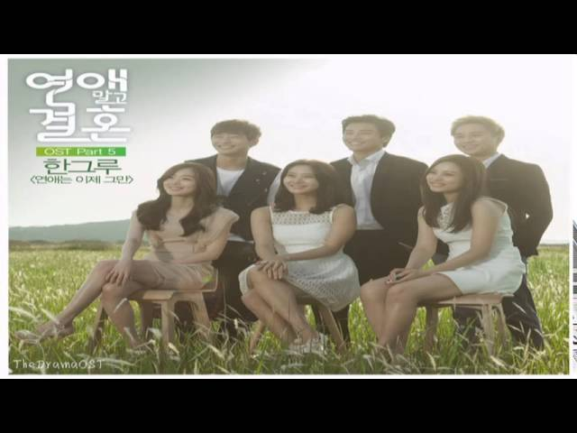 Han groo marriage not dating mp3