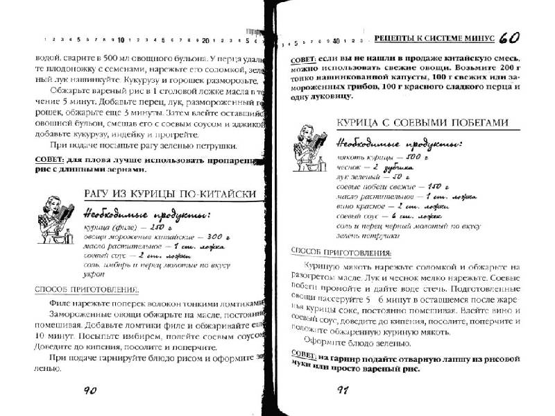 Диета система минус 60 екатерины миримановой читать онлайн