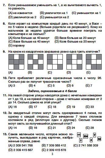 Школьная олимпиада по математике 7 класс ответы 2013