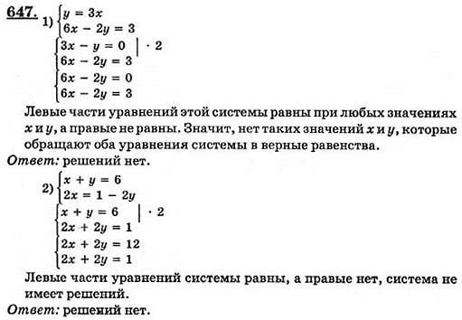 Решебник по математике 7 класс с решением и ответами