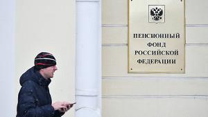 Накопительные пенсии россиян снова заморозят