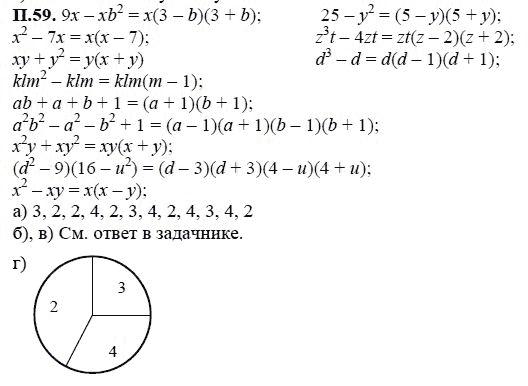 Математика 7 класс решения мордкович а г