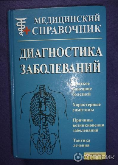 Медицинский справочник болезней и их симптомы