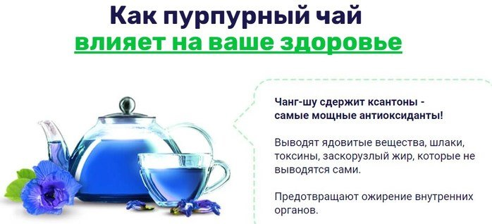 Пурпурный чай чанг шу применение ы москве