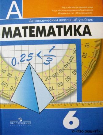 Гдз по математике 6 класс дорофеева шарыгина 2014 учебник