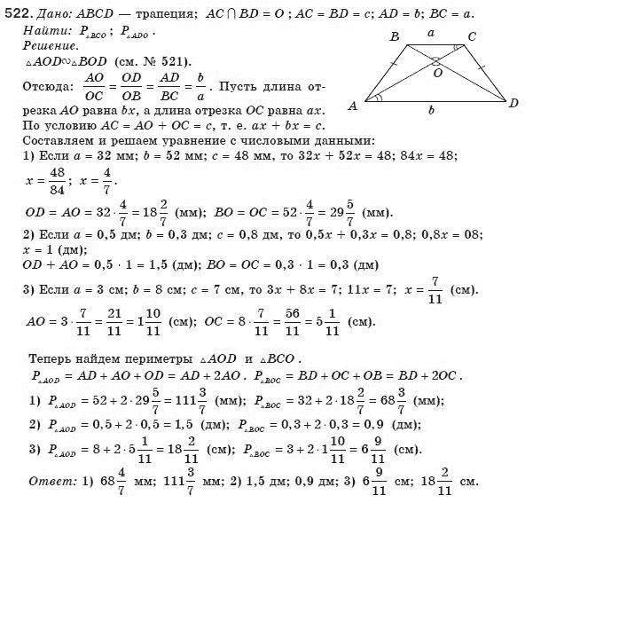 Гдз 8 класс математика тарасенкова 2016
