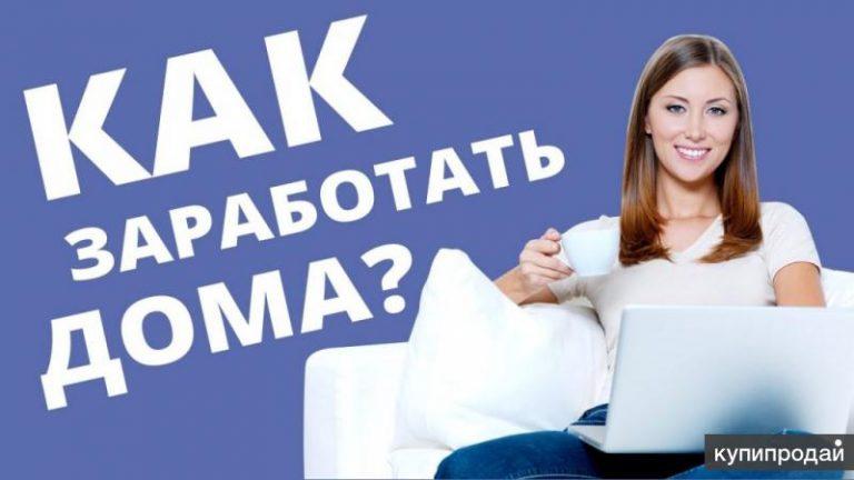Как заработать на дом форум