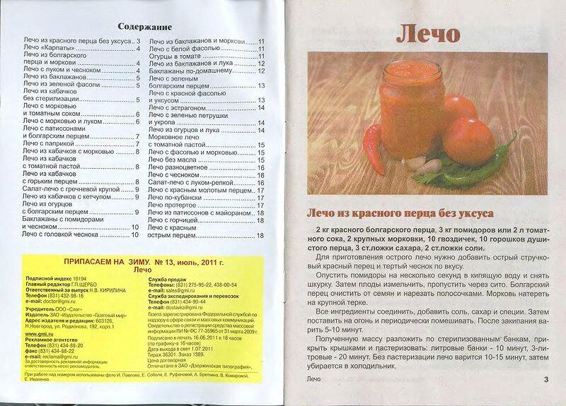 лечо из перца и помидор фото рецепт