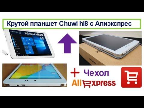 Лучшие магазины планшетов на алиэкспресс