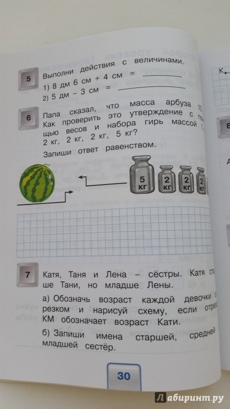Гдз по математике рт фгос 6 класс
