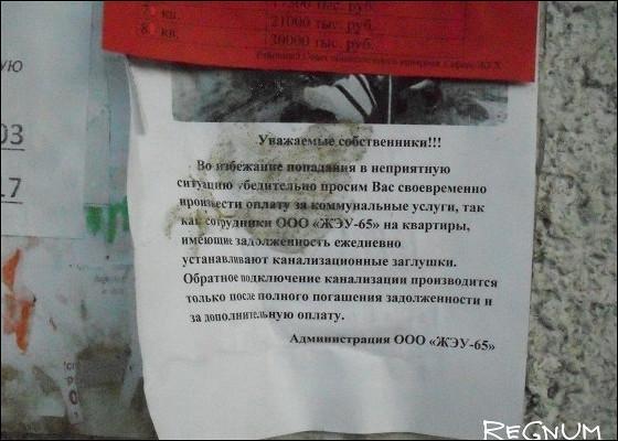 ЖКХБашкирии: тарифы растут, потребители неплатят, энергетики обесточивают