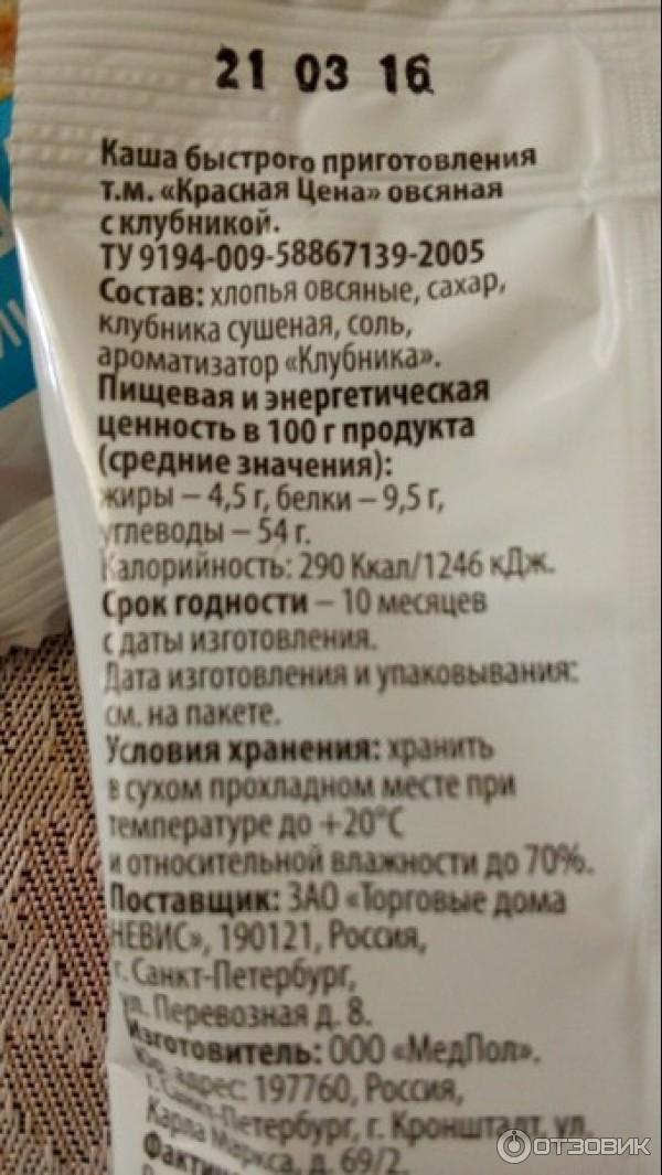 Рецепт приготовления овсяной каши быстрого приготовления
