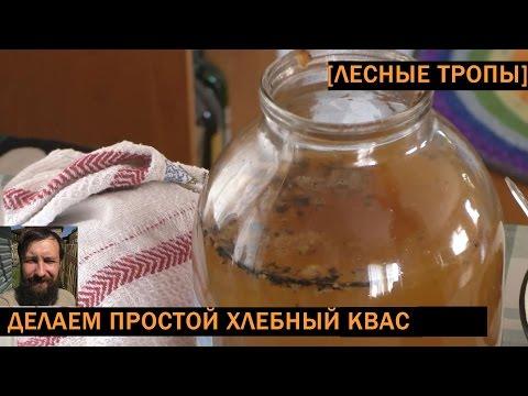 Квас в домашних условиях быстро пошаговый рецепт