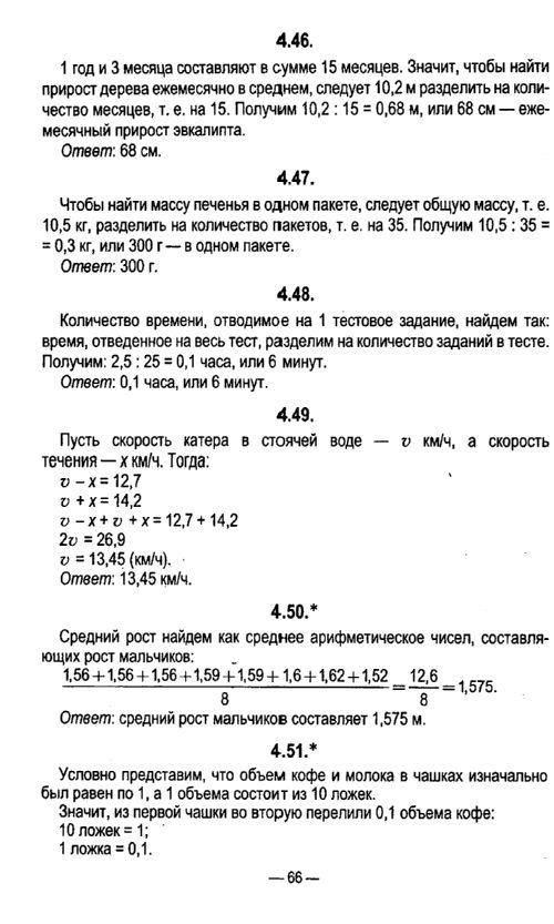 Ответы на тесты по математике 6 класс кузнецова
