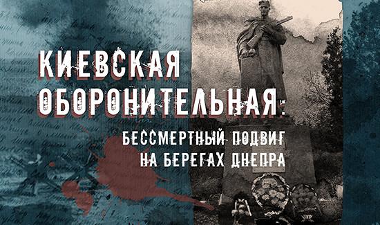 Минобороны России запускает мультимедийный раздел «Киевская оборонительная: Бессмертный подвиг наберегах Днепра», омассовом героизме красноармейцев входе Киевской стратегической…