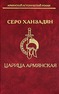 Царица армянская серо ханзадян