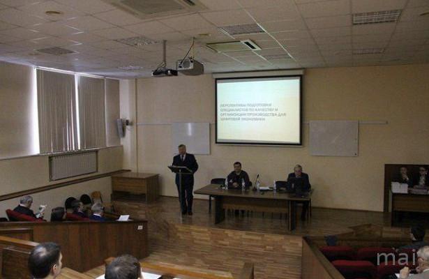 Ежегодная конференция «Управление качеством» вМАИсобрала представителей 29вузов