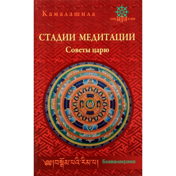 Стадии медитации советы царю библиотека центр тибетской