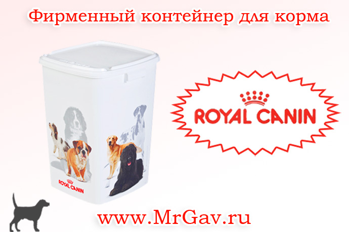 Контейнеры для корма корм royal canin