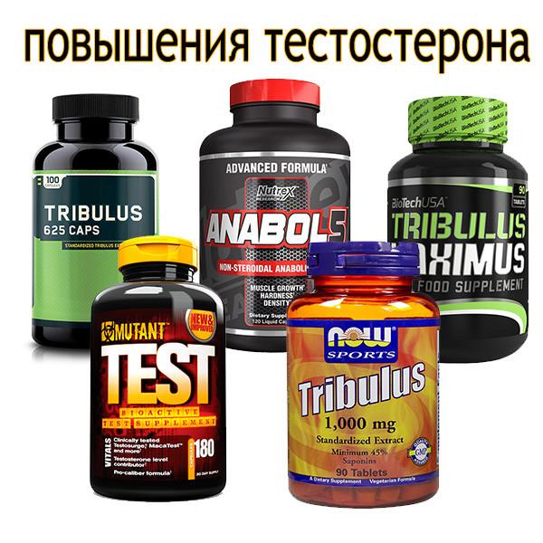 Заказать препарат для повышения тестостерона