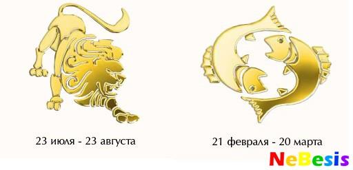 Гороскоп лев женщи  мужчи