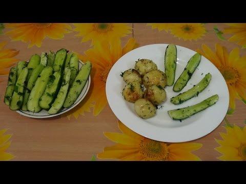 Малосольные огурцы быстрого приготовления в пакете видео рецепт
