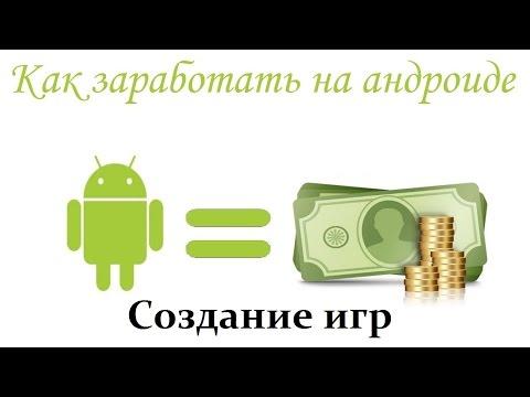 Можно ли заработать через мобильный интернет