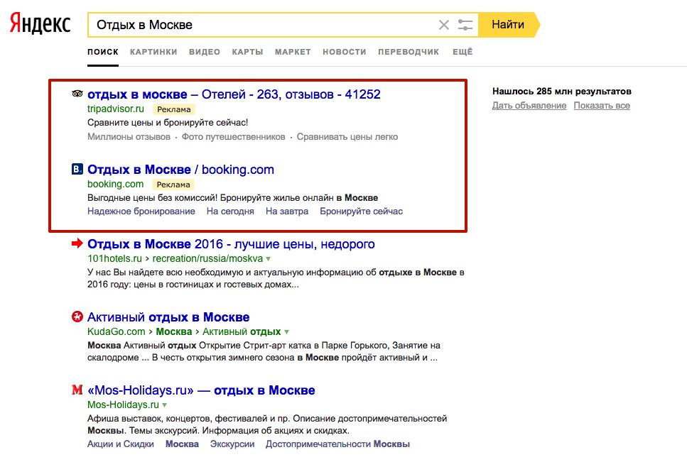 Курсы контекстной рекламы в москве