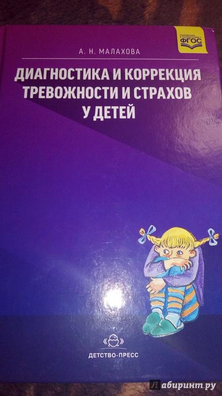 Программа коррекции страхов у детей