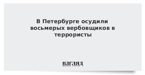 ВПетербурге осудили восьмерых вербовщиков втеррористы